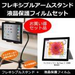 マイクロソフト Surface 3 128GB MSSAA2   アームスタンド と 反射防止液晶保護フィルム のセット