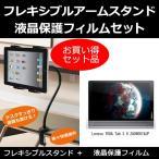 Lenovo YOGA Tab 3 8 ZA090019JP アームスタンド と 反射防止液晶保護フィルム のセット