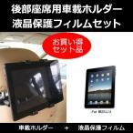 iPad MB293J/A 後部座席用 タブレットホルダー と 反射防止液晶保護フィルム のセット