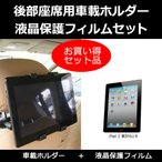 ショッピングiPad2 iPad 2 MC916J/A 後部座席用 タブレットホルダー と 反射防止液晶保護フィルム のセット