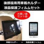 ショッピングiPad2 iPad 2 MC981J/A 後部座席用 タブレットホルダー と 反射防止液晶保護フィルム のセット
