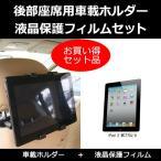 iPad 2 MC770J/A 後部座席用 タブレットホルダー と 反射防止液晶保護フィルム のセット