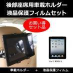 ショッピングiPad2 iPad 2 MC980J/A 後部座席用 タブレットホルダー と 反射防止液晶保護フィルム のセット