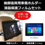 ショッピングiPad2 iPad 2 MC979J/A 後部座席用 タブレットホルダー と 反射防止液晶保護フィルム のセット