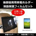メディアカバーマーケット Huawei MediaPad M1 8.0 403HW 8インチ 1280x800  機種用  後部座席用 タブレットホルダー と 反射防止液晶保護フィルム のセット  車載 ヘッドレスト