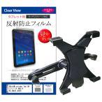 富士通 arrows Tab WQ2/X KC_WQ2X_A009 後部座席用 タブレットホルダー と 反射防止フィルム のセット