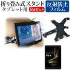 ASUS ZenPad 3S 10 Z500M 後部座席用 タブレットホルダー と 反射防止液晶保護フィルム のセット