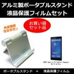 SONY Xperia Z3 Tablet Compact アルミ製 ポータブルスタンド と 反射防止フィルム のセット 角度調節自在 折り畳み式