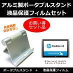 HP Pavilion x2 10-n141TU スタンダードプラスモデル アルミ製 ポータブルスタンド と 反射防止フィルム のセット 角度調節自在 折り畳み式