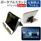 富士通 ARROWS Tab LTE F-01D ドコモ ポータブルスタンド と 反射防止液晶保護フィルム のセット