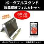 KAIHOU KH-MID700 ポータブルスタンド と 反射防止液晶保護フィルム のセット