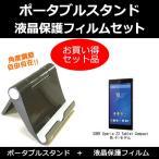 SONY Xperia Z3 Tablet Compact Wi-Fiモデル ポータブルスタンド と 反射防止液晶保護フィルム のセット