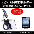 APPLE iPad ハンドル付 タブレットホルダー と 反射防止液晶保護フィルム のセット
