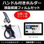 Huawei dtab ドコモ ハンドル付 タブレットホルダー と 反射防止液晶保護フィルム のセット