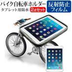 APPLE iPad mini Retinaディスプレイ バイク 自転車 ホルダー と 反射防止液晶保護フィルム のセット