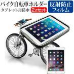 バイク 自転車ホルダー と 反射防止 液晶保護フィルムセット APPLE iPad mini 3で使える 全天候型 防滴 簡易防水 耐衝撃