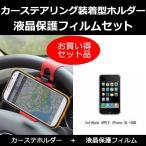 カーステアリング スマホ ホルダー と 反射防止 液晶保護フィルムセット SoftBank APPLE iPhone 3G 16GB で使える カーナビ 動画再生 音楽再生