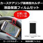 カーステアリング スマホ ホルダー と 反射防止 液晶保護フィルムセット SoftBank シャープ Yahoo! Phone 009SH Y で使える カーナビ 動画再生 音楽再生