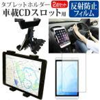 iPad MB293J/A (9.7インチ)機種で使える 車載 CD スロット用スタンド と 反射防止 液晶保護フィルム セット