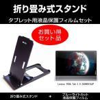 折り畳み式タブレットスタンド(黒)とブルーライトカット液晶保護フィルム Lenovo YOGA Tab 3 8 ZA090019JPで使える 5段階角度調節可能