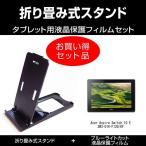 Acer Aspire Switch 10 E SW3-016-F12D/KF 折り畳み式スタンド 黒 と ブルーライトカットフィルム のセット