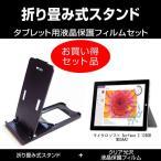マイクロソフト Surface 3 128GB MSSAA2   折り畳み式スタンド 黒 と クリア 光沢 液晶保護フィルム のセット