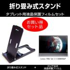Lenovo YOGA Tab 3 8 ZA0A0004JP 折り畳み式スタンド 黒 と クリア 光沢 液晶保護フィルム のセット