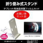 Lenovo YOGA Tab 3 8 ZA0A0004JP 折り畳み式スタンド 白 と ブルーライトカット液晶保護フィルム のセット
