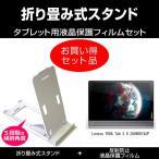 Lenovo YOGA Tab 3 8 ZA090019JP 折り畳み式スタンド 白 と 反射防止液晶保護フィルム のセット