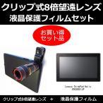 クリップ式 8倍 望遠 レンズ と 反射防止 液晶保護フィルムセット Lenovo ThinkPad Helix 20CG0021JPで使える 簡単装着