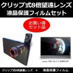 Lenovo YOGA Tab 3 8 ZA090019JP クリップ式 8倍 望遠 レンズ と 反射防止液晶保護フィルム のセット