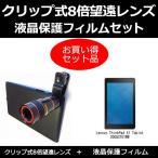 クリップ式 8倍 望遠 レンズ と 反射防止 液晶保護フィルムセット Lenovo ThinkPad X1 Tablet 20GGCTO1WWで使える 簡単装着