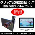 マイクロソフト Surface 3 128GB MSSAA4   クリップ式 8倍 望遠 レンズ と 反射防止液晶保護フィルム のセット