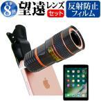 APPLE iPad ��5���� 2017ǯ�� ��6���� 2018ǯ�ե�ǥ� ����å� 8�� ˾�� ��� �� ȿ���ɻ� �վ��ݸ�ե���ॻ�å� ��ñ����