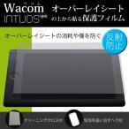オーバーレイシート保護フィルム(透明ノングレア(反射防止) Wacom Intuos Pro medium PTH-651/K0 Special Edition PTH-651/S0専用 ペンタブレットキズ防止