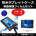 ドスパラ Diginnos Tablet DG-Q10S 防水ケース と  反射防止液晶保護フィルム のセット