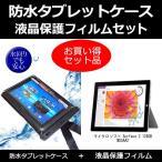 マイクロソフト Surface 3 128GB MSSAA2   防水ケース と  反射防止液晶保護フィルム のセット