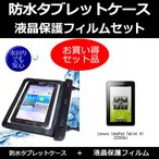 Lenovo IdeaPad Tablet A1 22283GJ 防水ケース と  反射防止液晶保護フィルム のセット