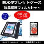KAIHOU KH-MID700 防水ケース と  反射防止液晶保護フィルム のセット