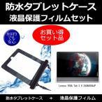 タブレット 防水ケース と 反射防止 液晶保護フィルムセット Lenovo YOGA Tab 3 8 ZA0A0004JPで使える 防水保護等級IPX8に準拠