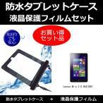 タブレット 防水ケース と 反射防止 液晶保護フィルムセット Lenovo Lenovo Miix 2 8 59412901で使える 防水保護等級IPX8に準拠