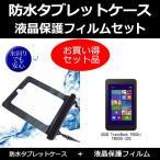 タブレット 防水ケース と 反射防止 液晶保護フィルムセット asus asus transbook t90chi t90chi-32gで使える 防水保護等級IPX8に準拠