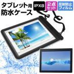 NEC LAVIE Tab E TE510/BAL PC-TE510BAL 防水ケース と  反射防止液晶保護フィルム のセット