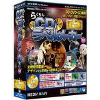 BD/DVD/CDラベル印刷ソフト らくちんCDラベルメーカー18 Pro(パッケージ版)