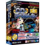 BD/DVD/CDラベル印刷ソフト らくちんCDラベルメーカー19 Pro(パッケージ版)