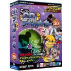 BD/DVD/CDラベル印刷ソフト らくちんCDラベルメーカー20(パッケージ版)
