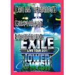 EXILE LIVE TOUR 2011 DVD 新品 未開封