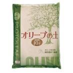 プロトリーフ 園芸用品 オリーブの土 10L×4袋 代引き不可/同梱不可