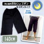 送料無料 日本製 子供用おねしょ半ズボン 男女兼用 ブラック 140cm 代引き不可/同梱不可