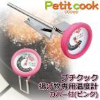 プチクック 揚げ物専用温度計 カバー付(ピンク) PC-100P 0101290 代引き不可/同梱不可